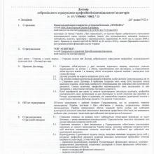 Dogovor-strahovaniya_0001