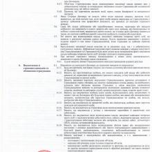 Dogovor-strahovaniya_0002.jpg