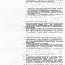 Dogovor-strahovaniya_0003.jpg