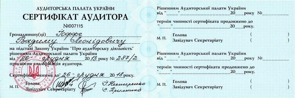 Сертификат Иоффе Вадима Леонидовича